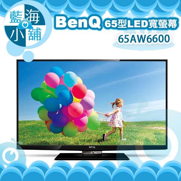 BenQ 65吋 LED液晶顯示器 液晶螢幕 65AW6600 ★低藍光護眼設計☆
