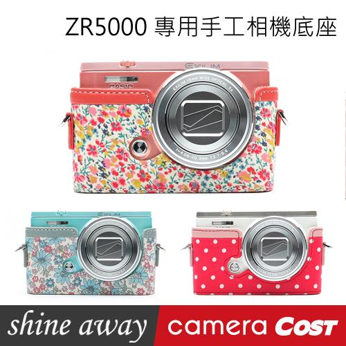 Shine away ★CASIO ZR5000 專用相機底座★ 皮套 底座 手工製 多種花色