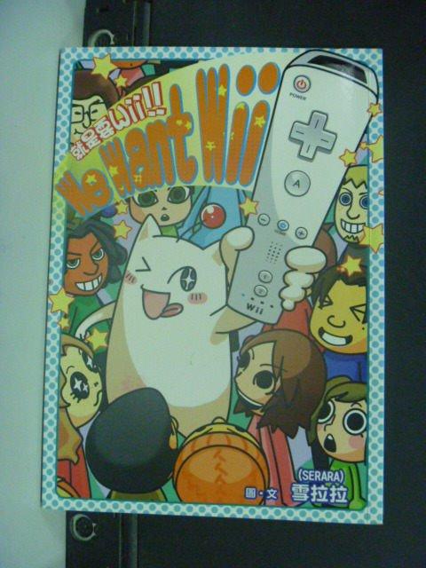 【書寶二手書T9/漫畫書_GOM】就是要Wii_雪拉拉(SERARA)