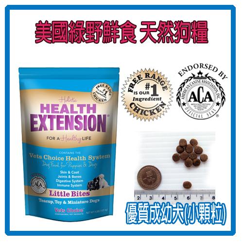 【力奇】綠野鮮食天然狗糧 優質成幼犬(小顆粒)-4LB/磅580元【關節保健配方】-(A001A06)