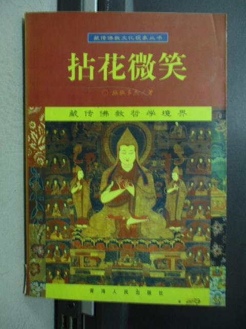 【書寶二手書T5/宗教_NHY】拈花微笑-藏傳佛教哲學境界_簡體