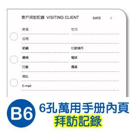 珠友 BC-83206 B6/32K 6孔萬用手冊內頁/拜訪記錄(80磅)20張(適用6孔夾)