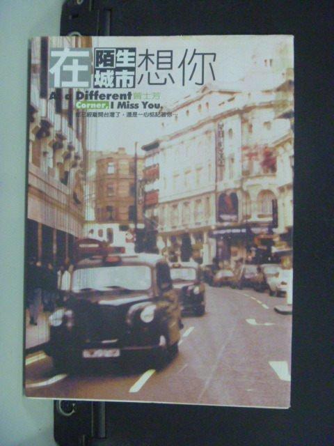 【書寶二手書T6/文學_GPO】在陌生的城市,想你_曾士芳