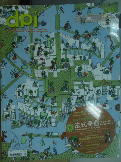 【書寶二手書T1/雜誌期刊_YJJ】dpi設計流行創意雜誌_143期_專題企劃-法式奇遇等_未拆