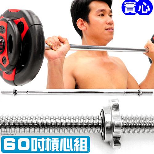 60吋管徑2.5CM電鍍長槓心(包含鎖頭)槓鈴桿啞鈴桿槓片桿長桿心.舉重量訓練.運動健身器材.推薦哪裡買 C113-006
