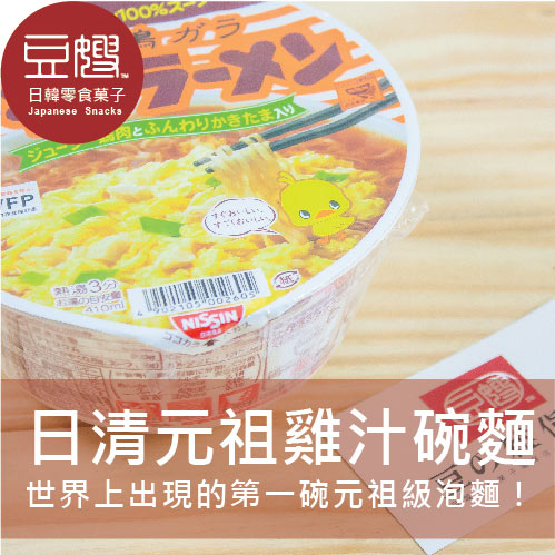 【即期特價】日本泡麵 日清 元祖雞汁碗麵