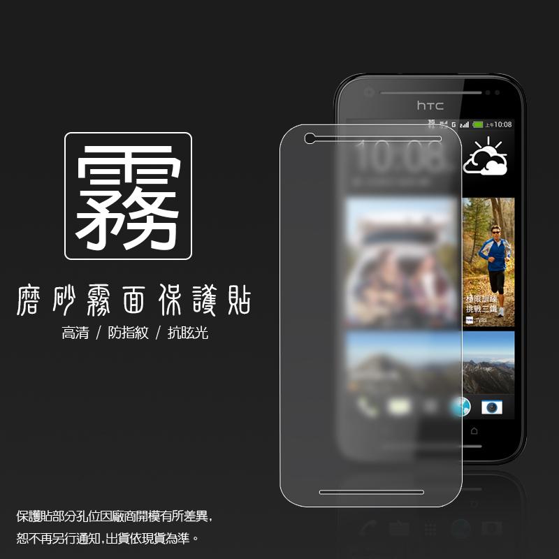 霧面螢幕保護貼 HTC Desire 700 dual 709d 亞太版 保護貼