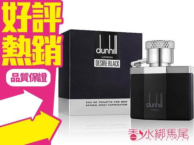 Dunhill 登喜路 Desire Black 夜幕紳士 男性淡香水 30ml◐香水綁馬尾◐