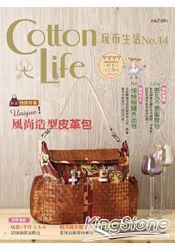 Cotton Life 玩布生活 No.14