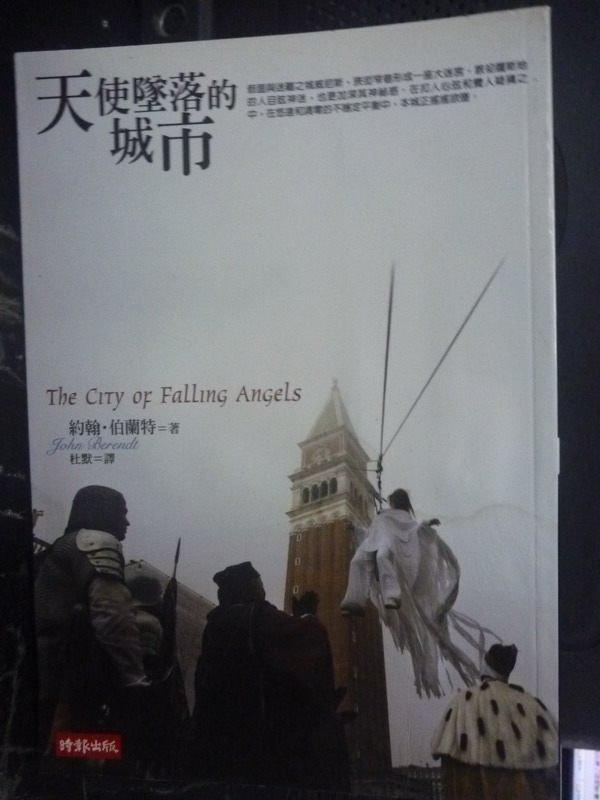 【書寶二手書T7/翻譯小說_LKF】天使墜落的城市_約翰‧伯蘭特