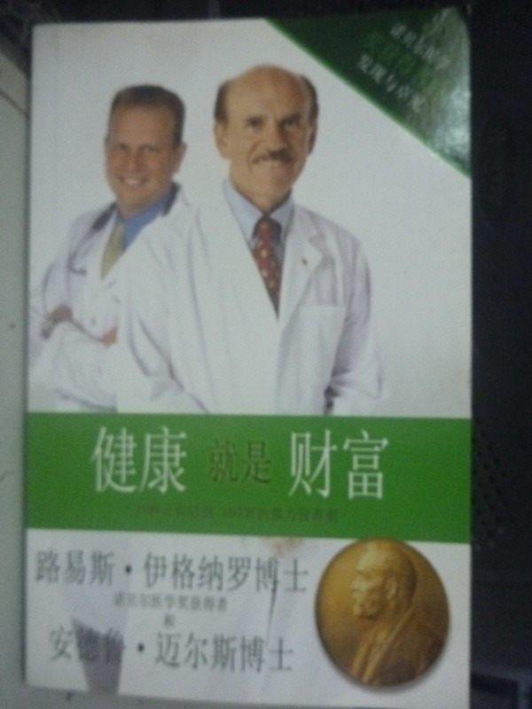 【書寶二手書T3/養生_IOM】健康就是財富: 十種強力營養素_路易斯.伊格納羅_簡體書