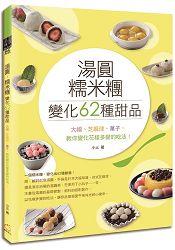 湯圓、糯米糰變化62種甜品!