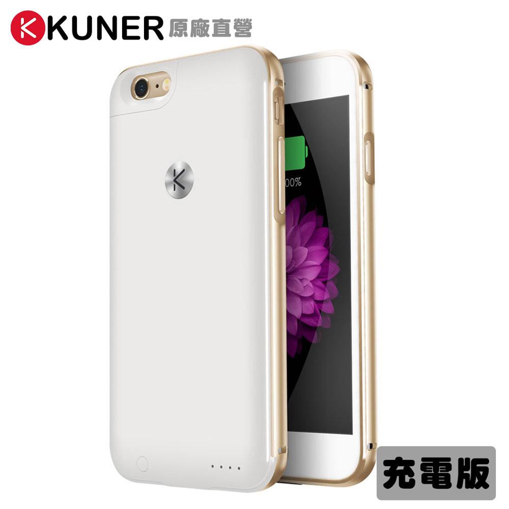KUKE充電版經典款 白金 iPhone 6/6S Lightning 2400mAh電池背蓋