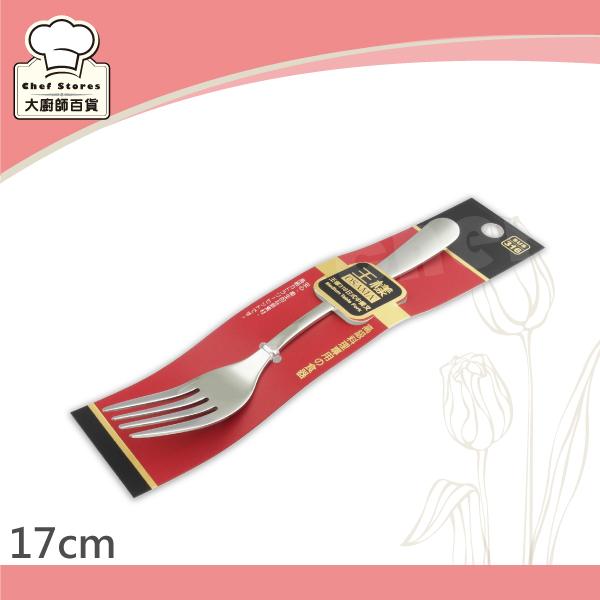 王樣日式316不鏽鋼中餐叉子17cm牛排叉麵叉-大廚師百貨