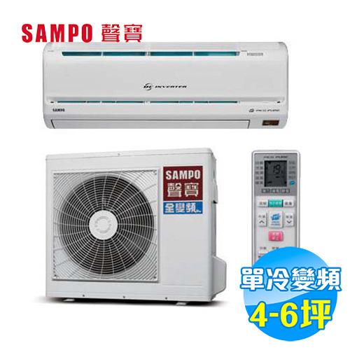 聲寶 SAMPO 單冷變頻 一對一分離式冷氣 頂級PA系列 AU-PA28D / AM-PA28D