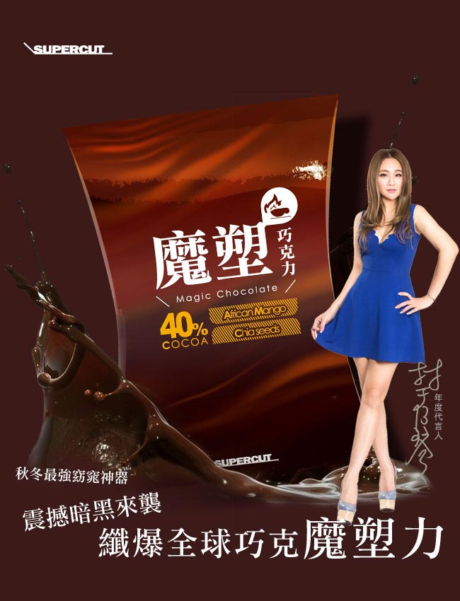 SUPERCUT塑魔纖 魔塑巧克力7包盒【淨妍美肌】