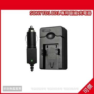 可傑  全新 SONY FD1 BD1 專用 副廠 充電器 國際電壓 可USB輸出 用 TX1 T900 T700 T300 T90 T77