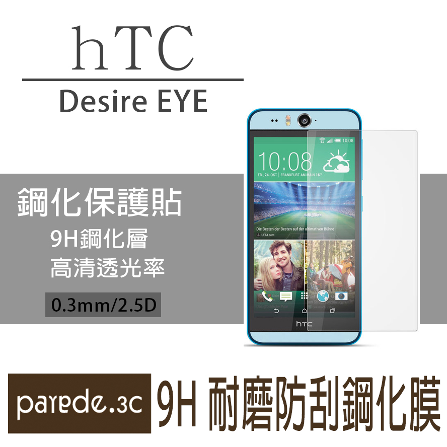 HTC Desire EYE 9H鋼化玻璃膜 螢幕保護貼 貼膜 手機螢幕貼 保護貼【Parade.3C派瑞德】