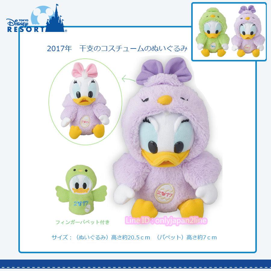 【真愛日本】2017酉年變裝娃娃-黛西   迪士尼樂園限定  新年 新品 娃娃 擺飾