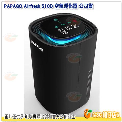 PAPAGO Airfresh S10D 高效能 空氣淨化器 公司貨 車用 家用 空氣清淨機 負離子 手勢操控 六分鐘淨化一次 免耗材 SGS PM2.5