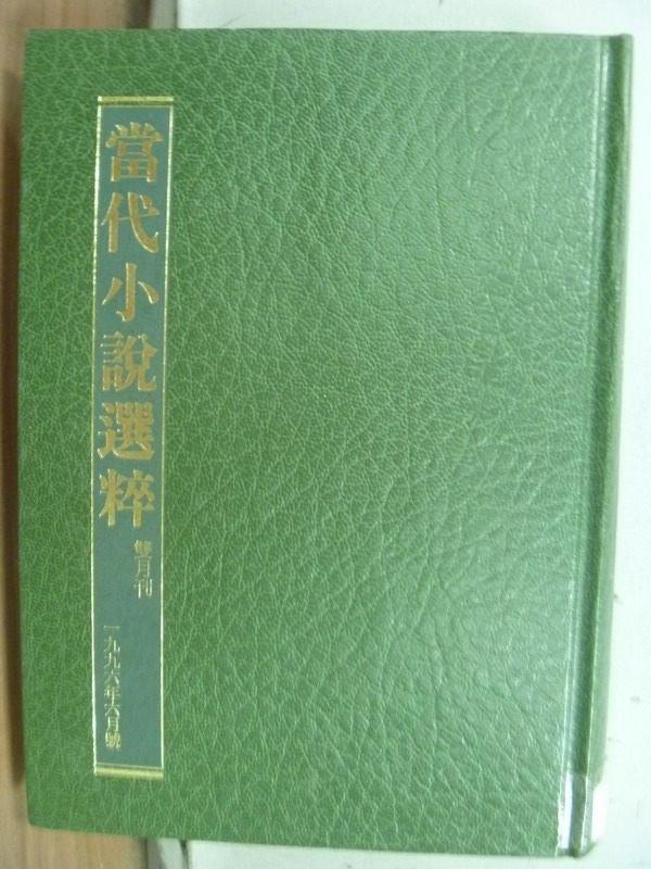 【書寶二手書T9/一般小說_ICS】當代小說選粹_該隱的流放地_虎妞_風雪人生等