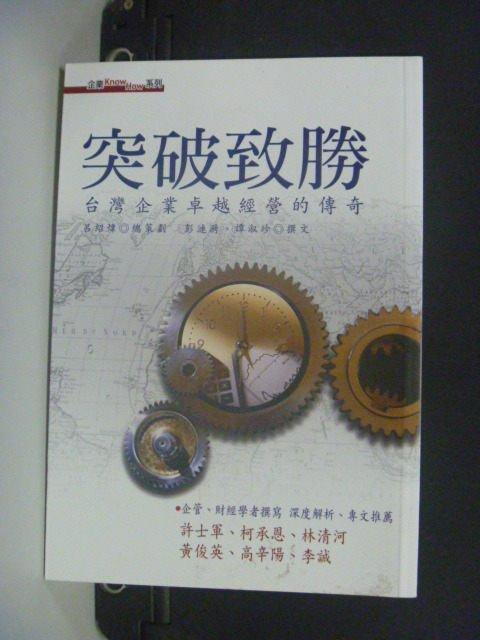 【書寶二手書T2/行銷_MDY】突破致勝:台灣企業卓越經營的傳奇_彭漣漪 / 譚淑珍