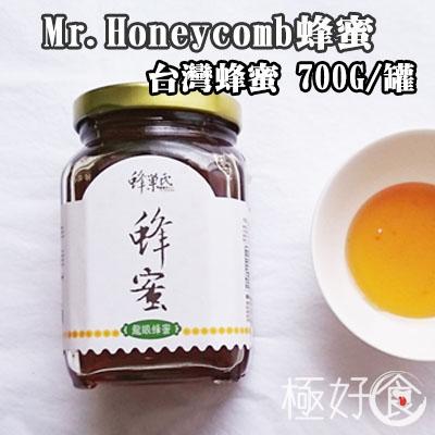 極好食❄蜂巢式Mr.Honeycomb蜂蜜-700g/罐