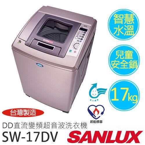 【三洋 SANLUX】17公斤DD直流變頻超音波洗衣機 SW-17DV