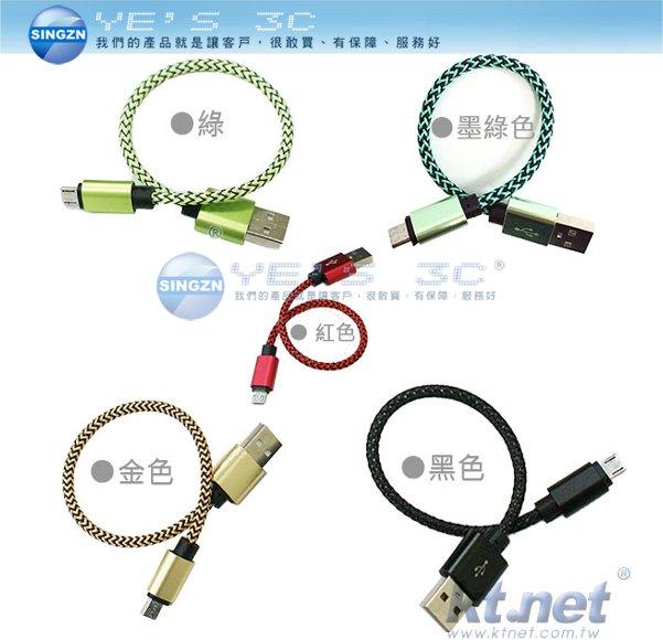 「YEs 3C」G速快充線G4-20CM 安卓手機充電線 傳輸線 編織觸感 純鋼線芯 極速傳輸