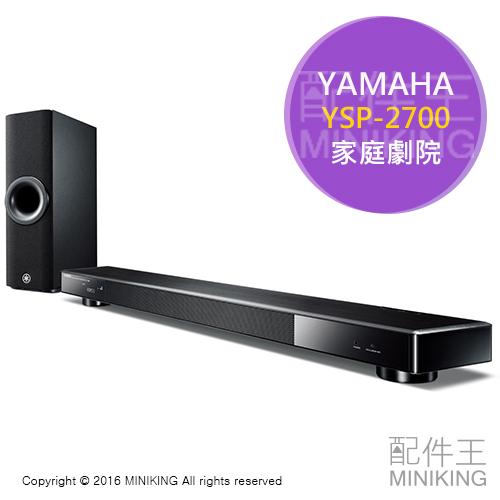 【配件王】日本代購 YAMAHA YSP-2700 家庭劇院 藍芽 4K/60p 音響 杜比環繞音效 另 YHT-903