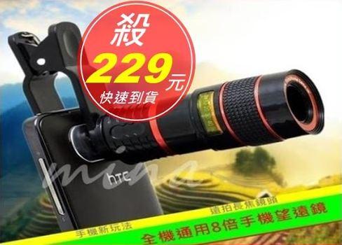 [ mina百貨 ]手機 望遠鏡頭 8X(8倍率) 外掛式 夾式 手機 平板 各品牌適用