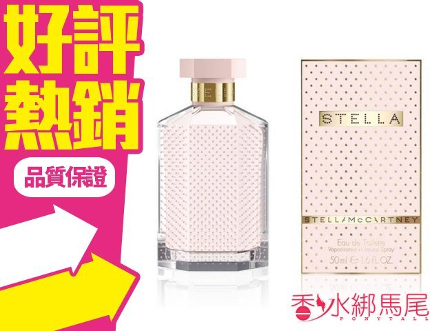 Stella McCartney Stella Spray 史蒂娜淡香水 香水空瓶分裝 5ml◐香水綁馬尾◐