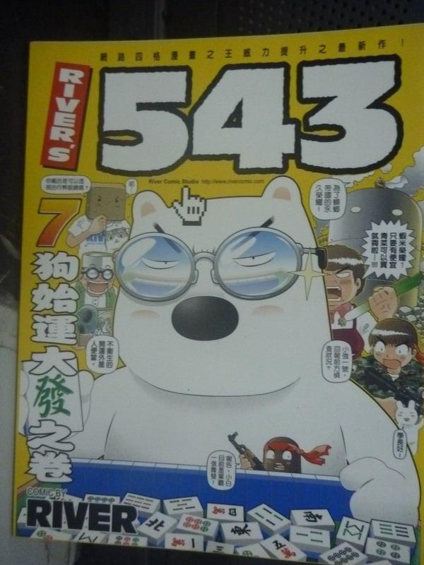 【書寶二手書T6/漫畫書_JBH】River's 543(柒)狗始運大發之卷_RIVER