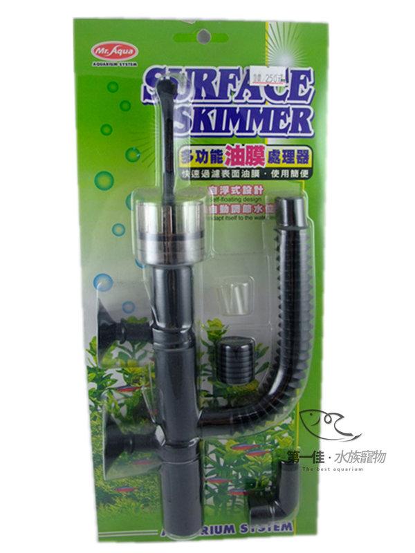 [第一佳水族寵物] 台灣水族先生Mr.Aqua 多功能油膜處理器 (大外掛、圓桶圓筒、沉水過濾都適用)