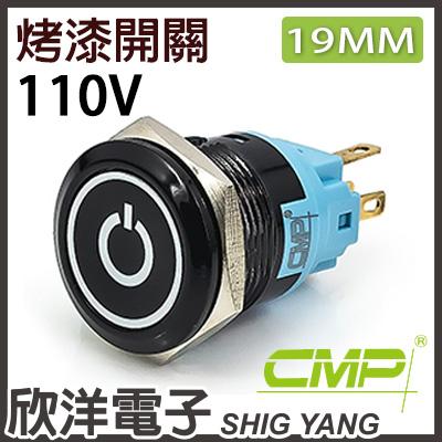 ※ 欣洋電子 ※19mm烤漆塑殼平面電源燈有段開關 AC110V / PP1903B-110紅、綠、藍三色光自由選購 / CMP西普