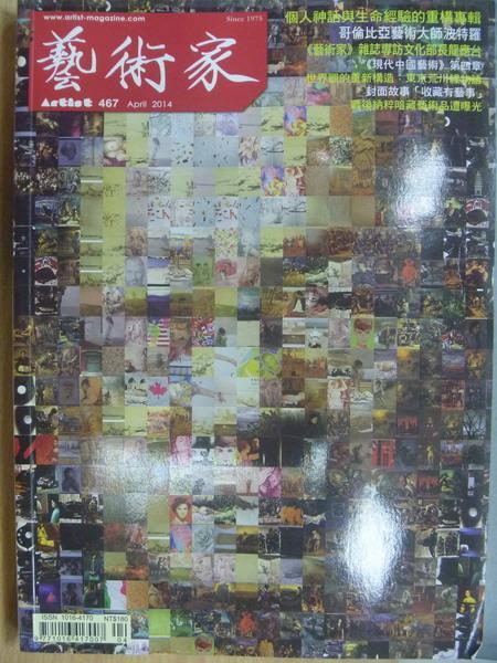 【書寶二手書T4/雜誌期刊_XCS】藝術家_467期_哥倫比亞藝術大師波特羅等