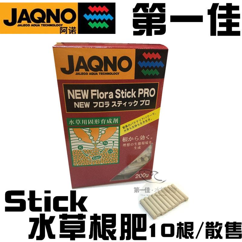[第一佳水族寵物]日本JAQNO阿諾【Stick 水草根肥 10根 /散售】水草根部營養補充