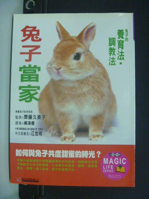 【書寶二手書T7/寵物_KME】兔子當家_楊鴻儒, 齊藤久美子