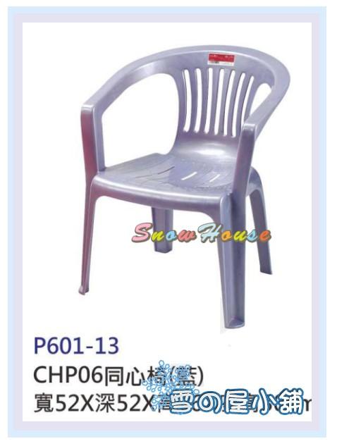╭☆雪之屋小舖☆╯@ P601-11/12/13 CHP06同心椅 / 塑膠椅 / 戶外椅 / 休閒椅