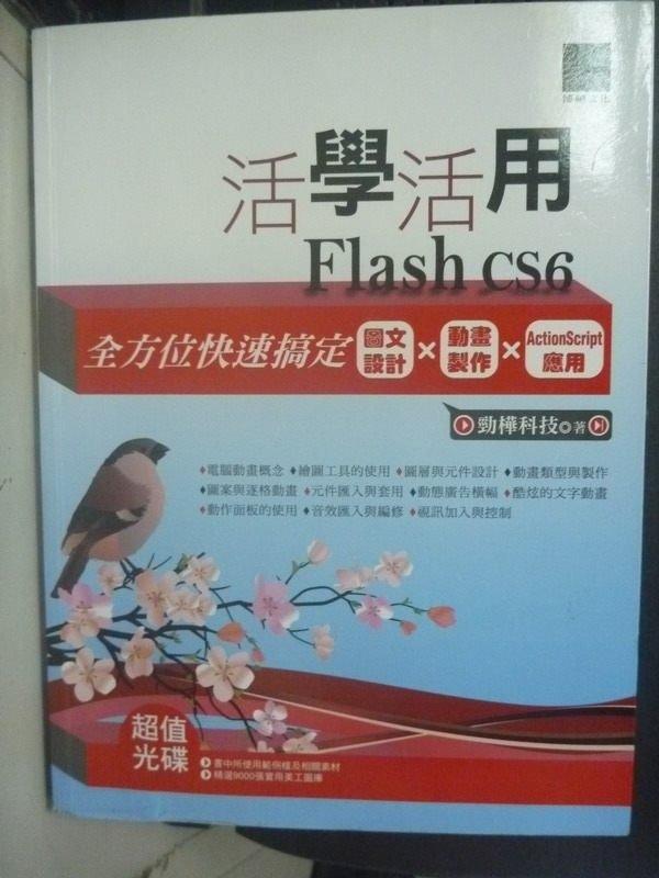 【書寶二手書T4/網路_ZCY】活學活用Flash CS6-全方位快速搞定圖文設計X動畫製作_附光碟