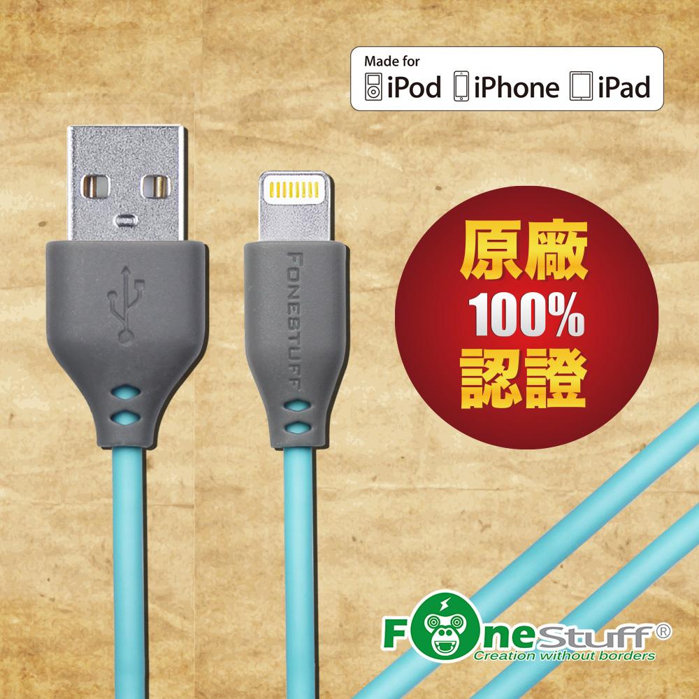 FONESTUFF復古玩色系列Apple原廠認證Lightning傳輸線-晨曦藍