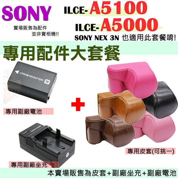 【配件大套餐】SONY A5000 A5100 NEX 3N 專用皮套 FW50 副廠電池 充電器 坐充 大套餐 兩件式 皮套 鋰電池