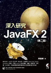 深入研究Jave FX2[第二版]