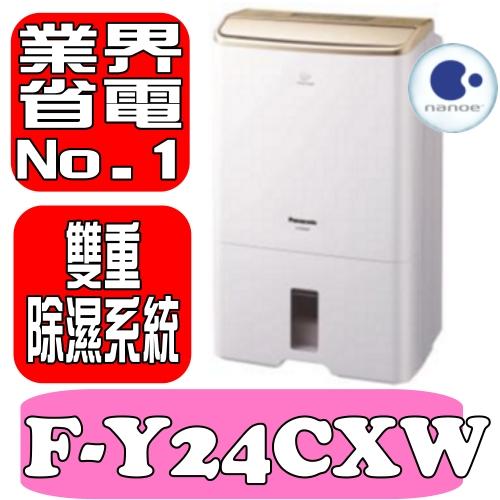 【福利】PANASONIC 國際牌 nanoe奈米水離子空氣清淨除濕機 F-Y24CXW / F-Y24CXWP