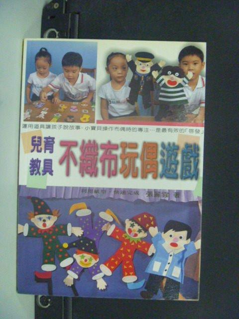 【書寶二手書T7/少年童書_JPH】兒童教具不織布玩偶遊戲_張麗雲