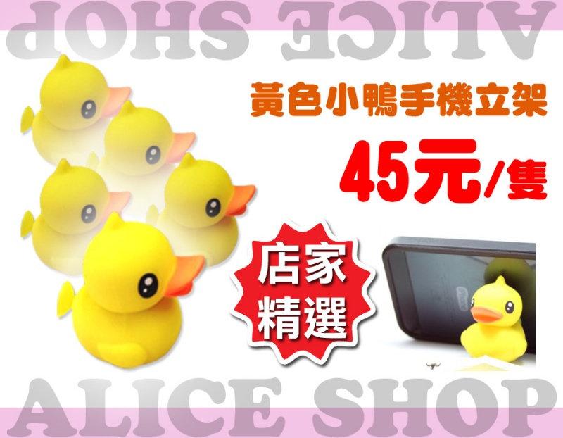 黃色小鴨 Rubber Duck 吸盤支架【E7-006】手機立架 大黃鴨 立體小鴨 5吋以下適用 Alice3C