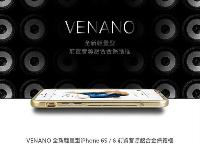 DRACO VENANO 全新輕量型iPhone 6/6s Plus 5.5吋 前置音源鋁合金保護框 三色