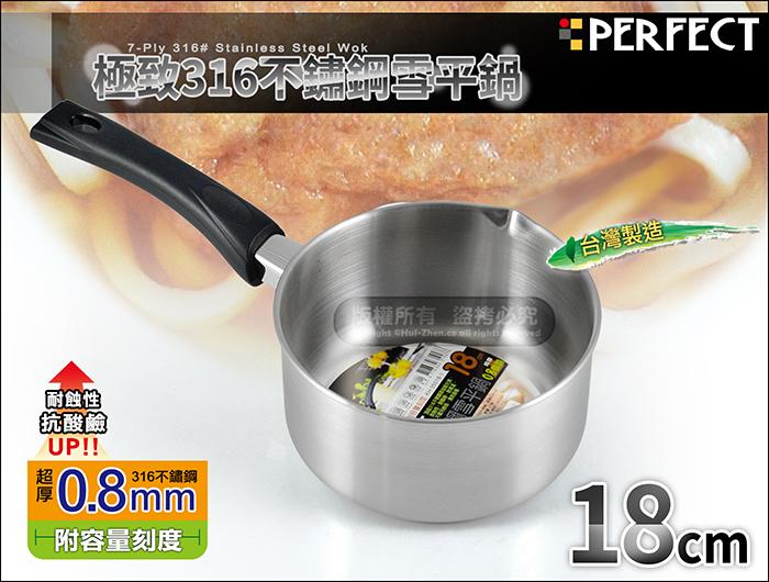 快樂屋♪ PERFECT台灣製 319276 極緻厚#316不鏽鋼 單柄湯鍋 18cm 雪平鍋附容量刻度標示 通過SGS檢測