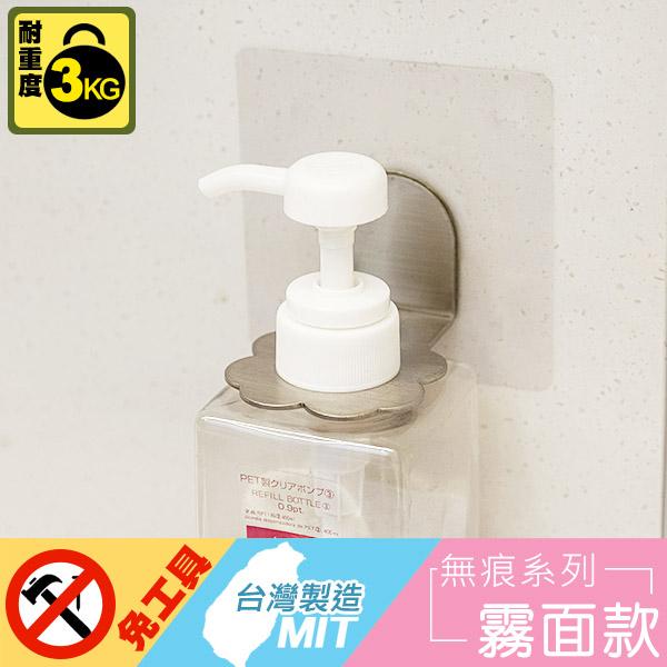 無痕 瓶罐架 收納架【C0083】peachylife第二代不鏽鋼花型瓶罐架 MIT台灣製 完美主義