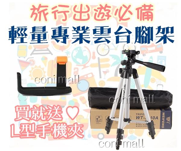 【coni shop】輕量專業雲台腳架 送L型手機夾 相機腳架 手機腳架 三腳架 支架 附背帶 腳架